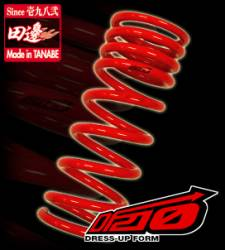 SCION SUSPENSION PARTS - Scion Lowering Springs - Tanabe - Tanabe DF210 Lowering Springs: Scion tC 2011 - 2016 (tC2)